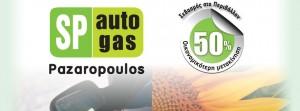 SP-ΑutoGas Υγραεριοκίνηση από 465 (+φπα)