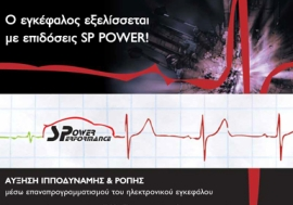 SP Power Pazaropoulos