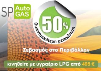 SP AutoGas - Υγραεριοκίνηση