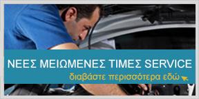 Νέες Μειωμένες Τιμές Service - Παζαρόπουλος - Pazaropoulos