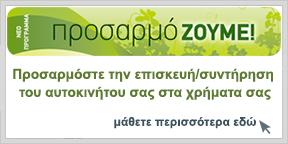 ΠροσαρμόΖΟΥΜΕ - Παζαρόπουλος - Pazaropoulos
