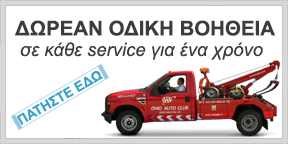 Δωρεάν Οδική Βοήθεια - Παζαρόπουλος - Pazaropoulos