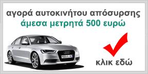 Αγορά αυτοκινήτου Απόσυρσης