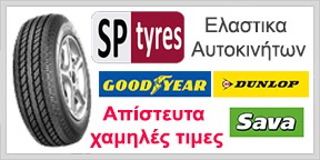 Ελαστικα Αυτοκινητων SP Tyres