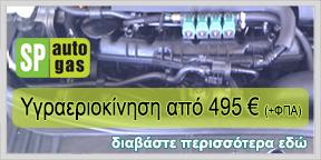 SP-ΑutoGas Υγραεριοκίνηση από 495 (+φπα)