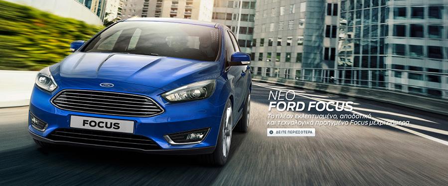 FORD Pazaropoulos | Επιβατικά, Επαγγελματικά αυτοκίνητα Ford στην Ελλάδα, Αγορά, Επισκευή, Service, Υγραεριοκίνηση, Συνεργείο, Μεταχειρισμένα, Fiesta, Focus, Mondeo, Ka, Kuga, Cmax, Smax, Transit, Ranger, After sales