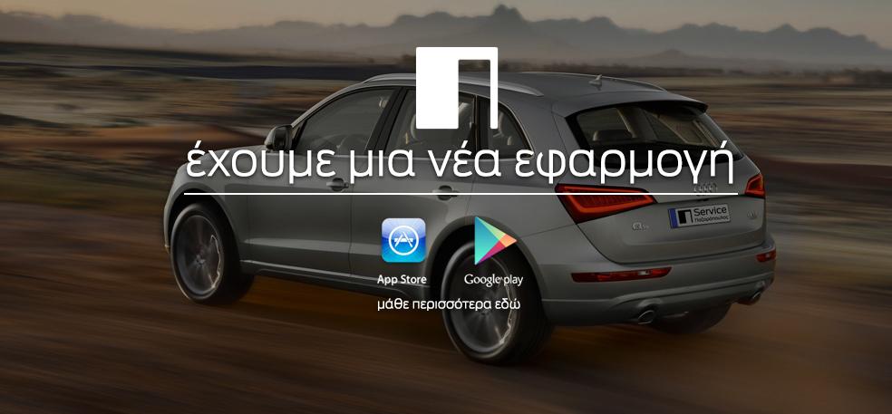 Παζαρόπουλος smartphones application - Επισκευή αυτοκινήτου, πωληση αυτοκινητου, after sales service, υγραεριοκίνηση, φανοποιείο, μεταχειρισμένα, αναβαθμίσεις, δερμάτινες επενδύσεις, ελαστικά αυτοκινήτων