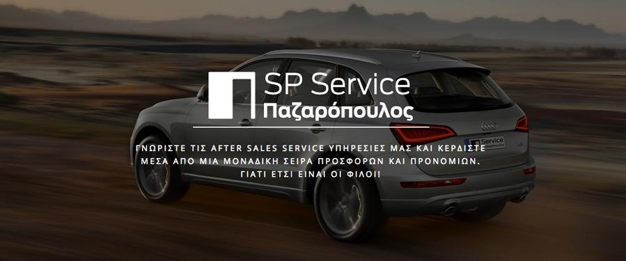 Γενικό Service Παζαρόπουλος