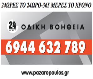 ΔΩΡΕΑΝ Οδική Βοήθεια | Παζαρόπουλος - Επισκευή αυτοκινήτου, πωληση αυτοκινητου, after sales service, υγραεριοκίνηση, φανοποιείο, μεταχειρισμένα, αναβαθμίσεις, δερμάτινες επενδύσεις