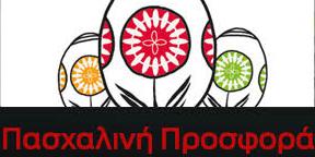 Πασχαλινή Προσφορά - Παζαρόπουλος - Pazaropoulos