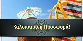 ΝΚαλοκαιρινή Προσφορά - Παζαρόπουλος - Pazaropoulos